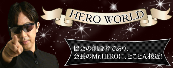 HERO WORLD